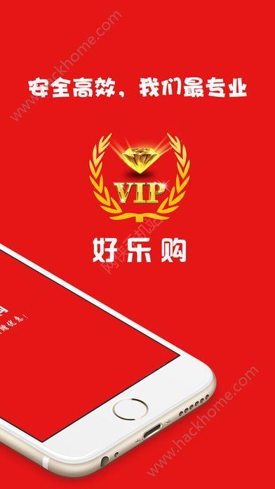 好乐购物官方版app下载安装图2: