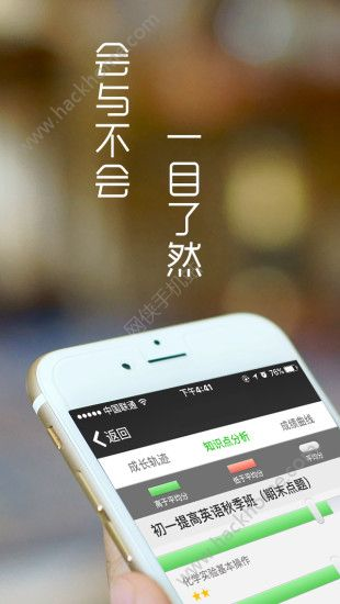 掌上优能学生端官方最新版app下载图2: