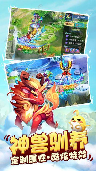 西游捉妖纪官方网站最新游戏下载图2: