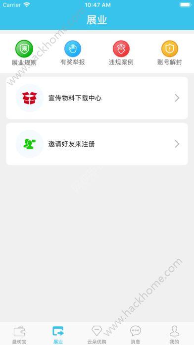 盛树宝官方版app下载安装图2: