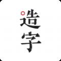 手跡造字iOS蘋果版app下載 v3.9.0