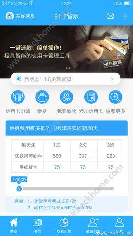 91卡管家官方版app下载安装图2: