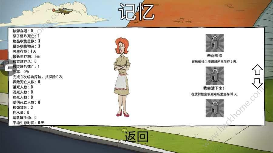 60秒生存手机中文完整剧情破解版下载图2: