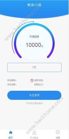 鱿鱼宝贷款官方app手机版下载图2: