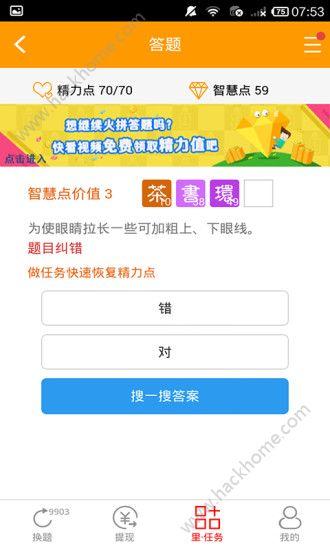 百万英雄答题助手官方手机版app下载图2: