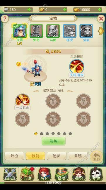 西游加强版手游官方网站下载图2: