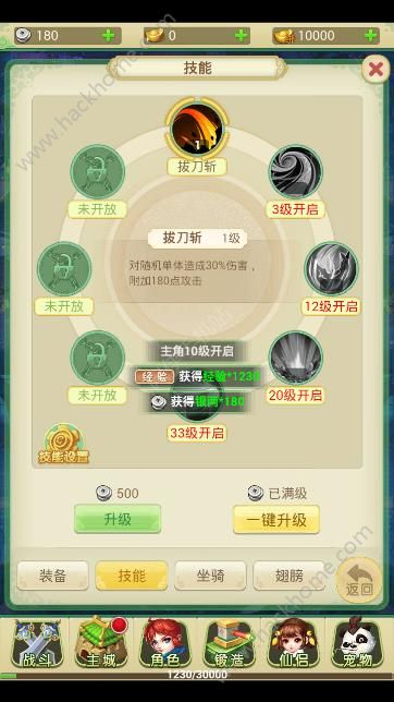 西游加强版手游官方网站下载图4: