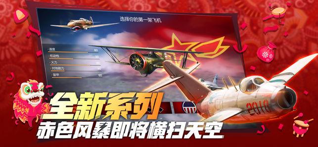 浴血长空腾讯官网正版手游图5: