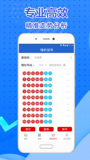 彩22官方手机登录地址苹果版入口图3: