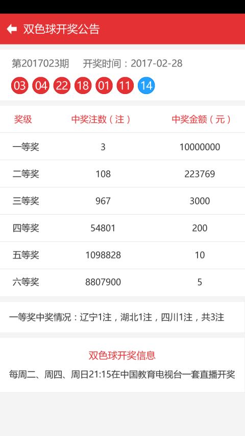 六合手机宝典官方app下载手机版图2: