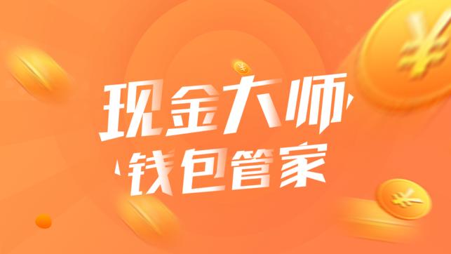 现金大师app下载图2:
