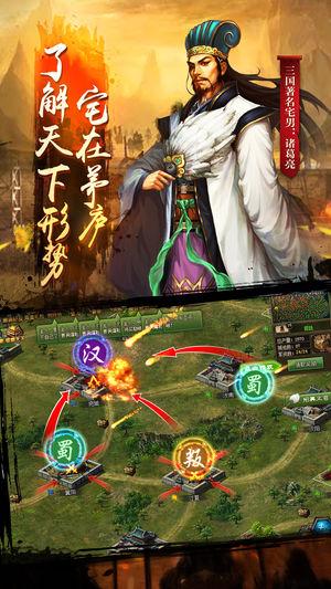 胡莱三国2刘涛代言手游官网斗鱼版图1: