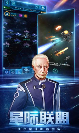 星际舰队之银河战舰手游官方腾讯版图2:
