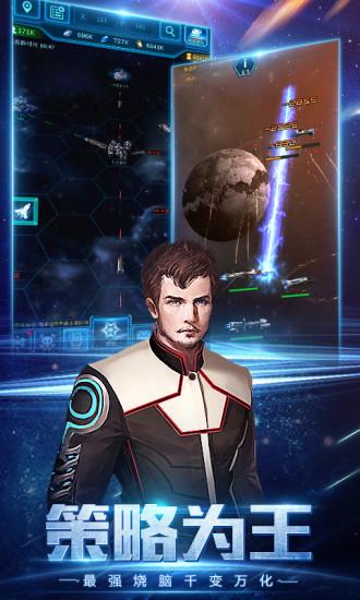 星际舰队之银河战舰手游官方腾讯版图片1