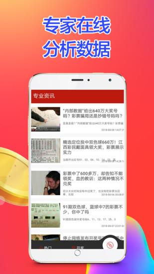 盈彩网app下载安装图2: