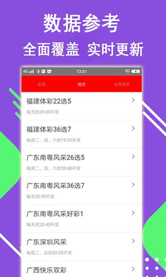 大众彩票app下载苹果ios版图2: