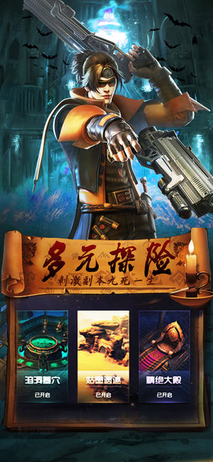 古墓大冒险游戏官方正版下载图片1