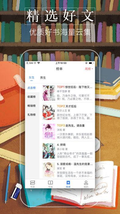 藏经阁小说第一版主网手机版最新app下载图2: