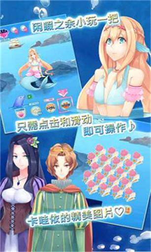 坠入爱情的美人鱼游戏ios官方中文版下载图1: