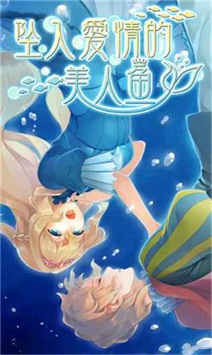 坠入爱情的美人鱼游戏ios官方中文版下载图片1
