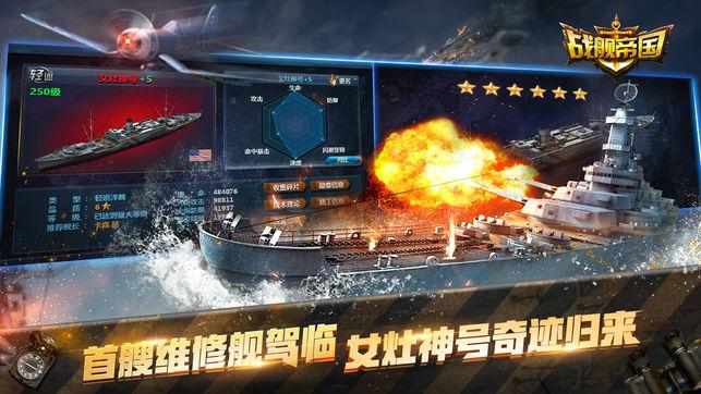 战舰帝国官网ios已付费免费版图2: