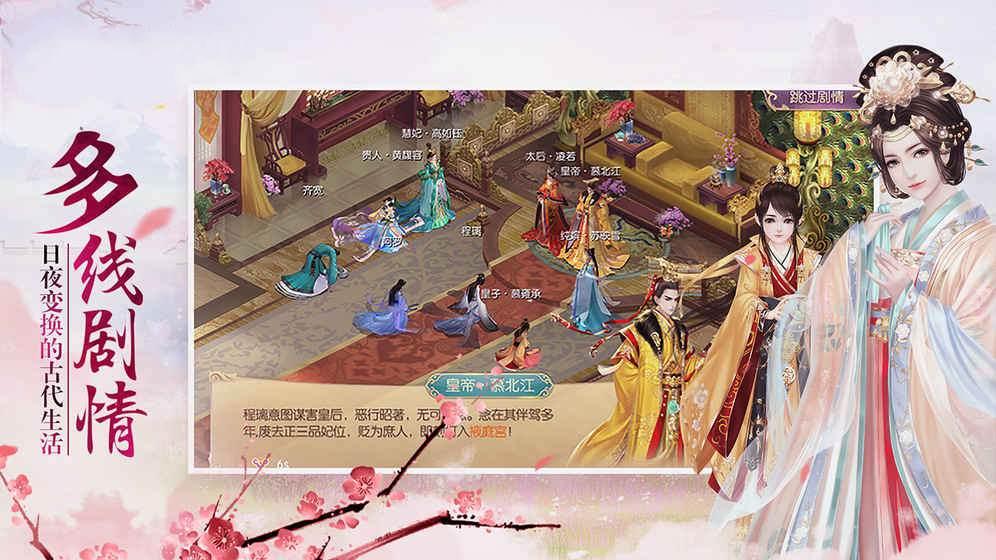 清宫一梦安卓手游官方下载图1: