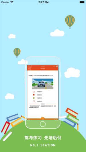 一号车站驾考服务平台app下载图1:
