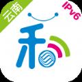 云南移动和生活手机客户端下载安装 v6.4.4