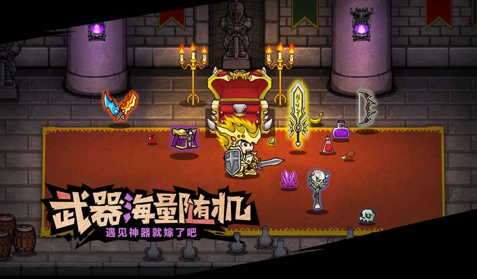 失落城堡手机版ios正式版下载(Lost Castle)图3: