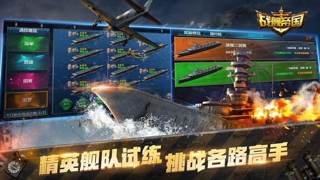 战舰帝国官方网站下载百度版图4: