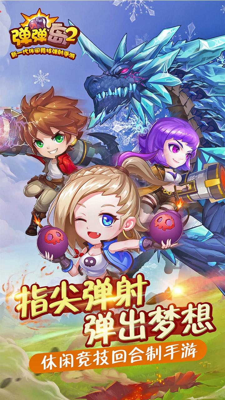 弹弹岛2官方下载九游版图5: