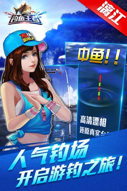钓鱼王者游戏官方正式版图2: