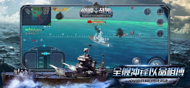 巅峰战舰手游百度版安卓下载图2: