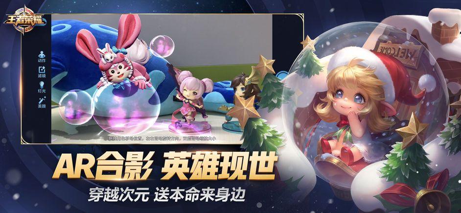 王者荣耀UI2.0手游官方最新版下载图1:
