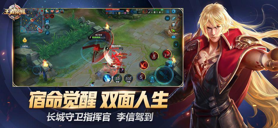 王者荣耀UI2.0手游官方最新版下载图3: