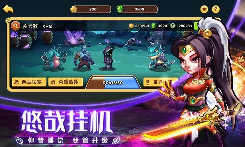 放置奇兵之冒险手游官方下载应用宝版本图片1