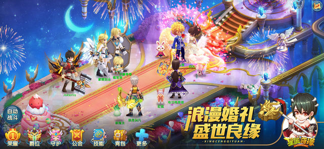 星辰奇缘手游官网iOS版图3: