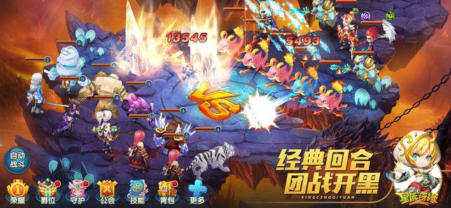 星辰奇缘手游官网iOS版图1: