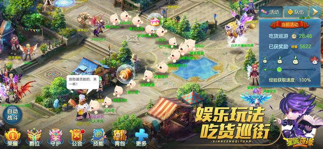 星辰奇缘手游官网iOS版图5: