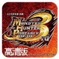 怪物猎人P3下载PSP v4.8.0