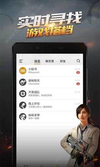 腾讯绝地求生全军出击助手官网app下载图2: