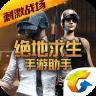 �^地求生手游助手iOS�O果版 2.9.5