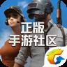 �^地求生手游社�^iOS�O果版 v2.7.0