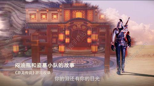 寻龙校尉手游官方网站下载图4: