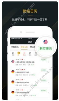亚太金业app官方版下载安装图4: