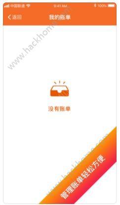 账单管家官方app下载手机版图2: