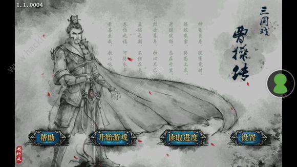 三国戏曹操传攻略大全 全关卡通关攻略[多图]图片1