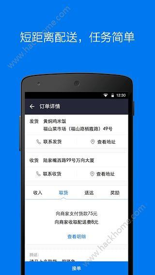 达达骑士版抢单神器软件app下载图3: