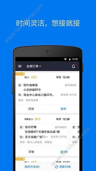达达骑士版抢单神器软件app下载图片1
