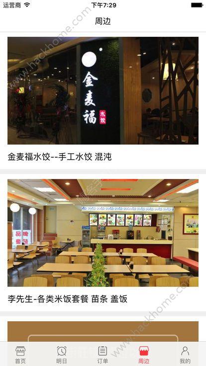 掌上餐厅168官方app下载手机版图2: